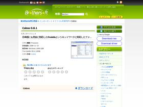 cabos.jp.brothersoft.com