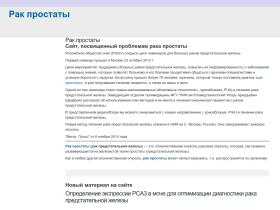 cancer-prostate.ru