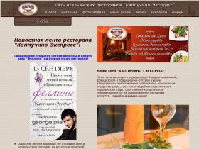 capuchino-express.ru