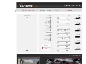car-zone.co.il