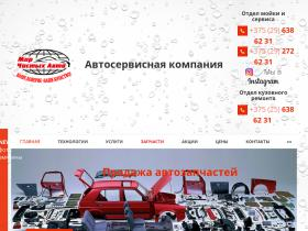 carservice.by