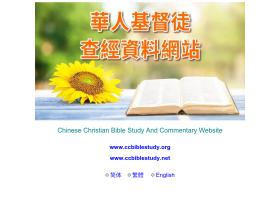 ccbiblestudy.org