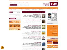 chabad.org.il