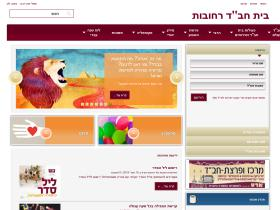 chabadrehovot.co.il