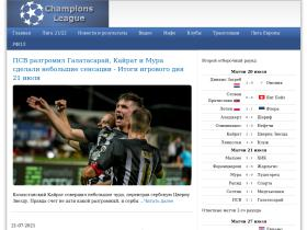 champ-league.ru