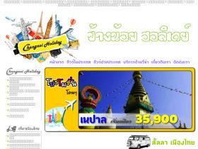changnoi-holiday.com