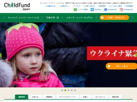 childfund.or.jp