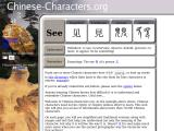 chinese-characters.org