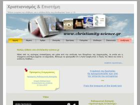 christianity-science.gr