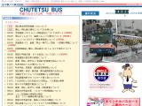 chutetsu-bus.co.jp