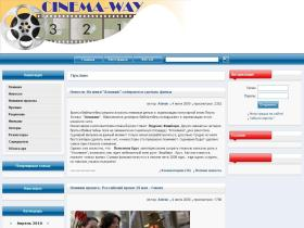 cinema-way.ru