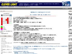 cleverlight.co.jp