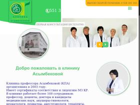 clinic-a.in.kg