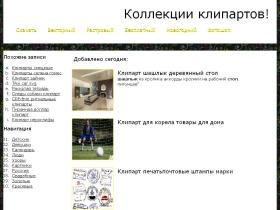 clipart-collection.ru