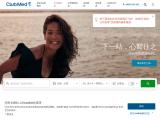 clubmed.com.tw