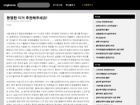 cngkorea.co.kr
