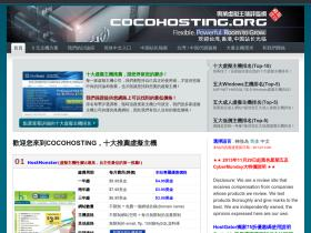 cocohosting.org