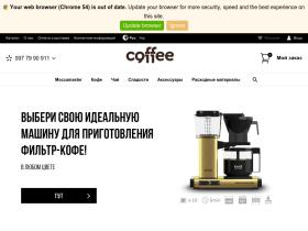 coffee911.com.ua