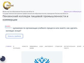 commerce-college.ru