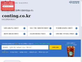 conting.co.kr