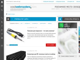 coolwebmasters.com
