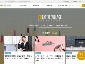 creativevillage.ne.jp