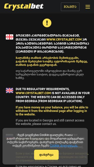 crystalbet mobile download