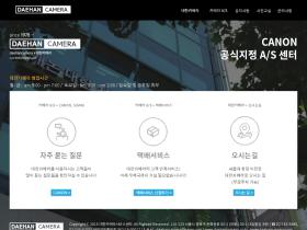 daehancamera.co.kr