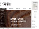 dbaking.co.kr