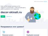 decor-skinali.ru