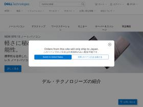 dell.co.jp
