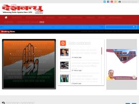 deshbandhu.co.in