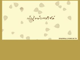 dhamma.living.in.th