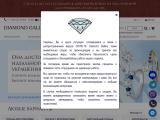 diamond-gallery.com.ua