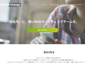 digitalchange.co.jp