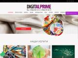 digitalprime.ru