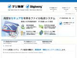 digivery.jp