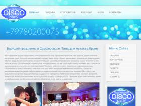 discoparty.com.ua