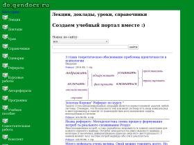 do.gendocs.ru