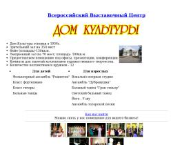 domkultury.chat.ru