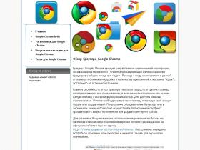 download-google-chrome.ru