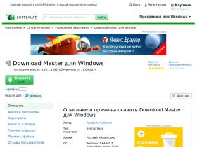 download-master.softsalad.ru
