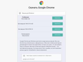 download.my-chrome.ru
