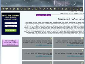 dreams.co.il