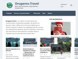 druganov.travel