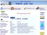 dubna.ws