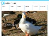 duckgiken.co.jp