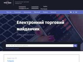 e-auction.org.ua