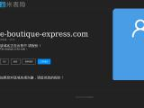 e-boutique-express.com
