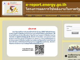 e-report.energy.go.th